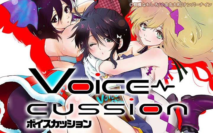 VOICE CUSSION-ボイスカッション-