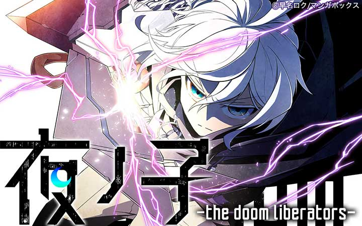 夜ノ子–the doom liberators–