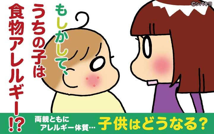もしかして、うちの子は食物アレルギー!?