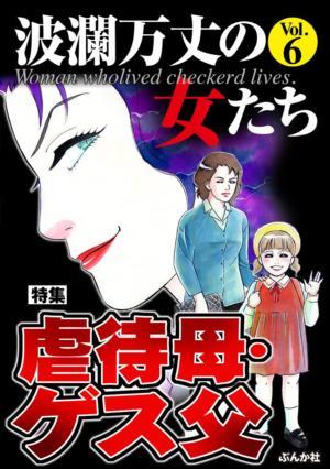 波瀾万丈の女たち Vol.6~虐待母・ゲス父~