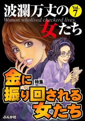 波瀾万丈の女たち Vol.7~金に振り回される女たち~