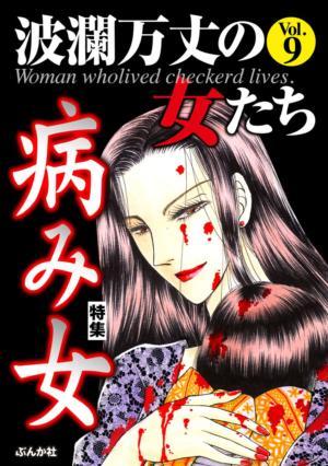 波瀾万丈の女たち Vol.9 病み女