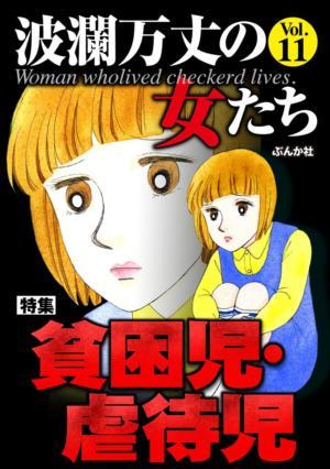 波瀾万丈の女たち Vol.11~貧困児・虐待児~