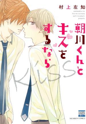 朝川くんとキスをするなら