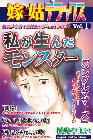 嫁と姑デラックス【アンソロジー版】vol.1 私が生んだモンスター