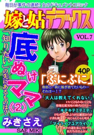 嫁と姑デラックス【アンソロジー版】vol.7 底ぬけママ (2)