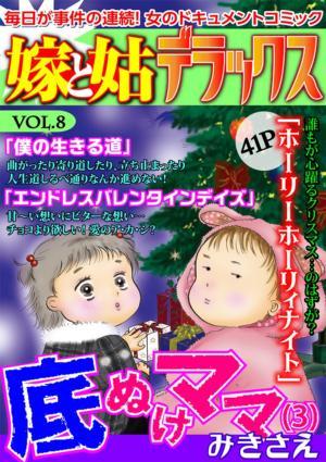 嫁と姑デラックス【アンソロジー版】vol.8 底ぬけママ (3)