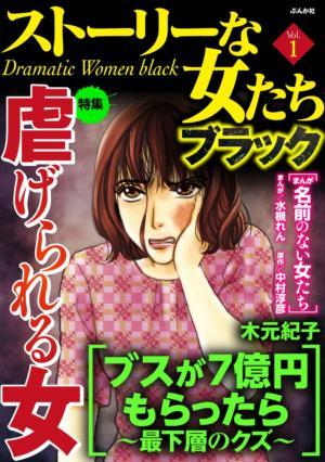 ストーリーな女たち ブラック Vol.1~虐げられる女~