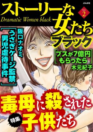 ストーリーな女たち ブラック Vol.2~毒母に殺された子供たち~