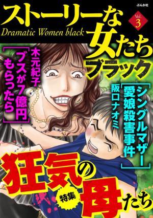 ストーリーな女たち ブラック Vol.3~狂気の母たち~