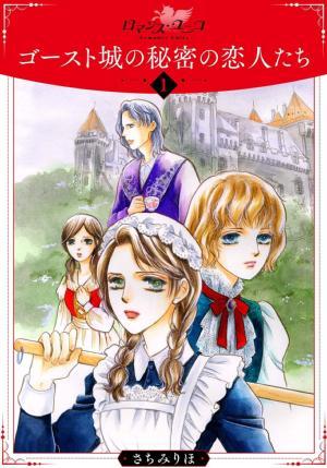ゴースト城の秘密の恋人たち