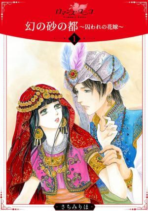 幻の砂の都~囚われの花嫁~