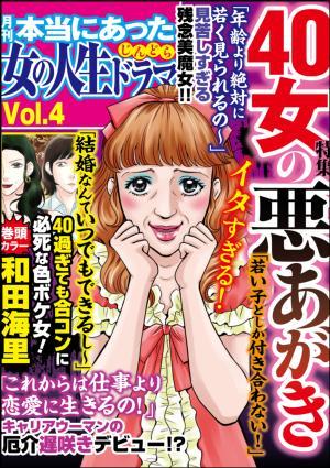 本当にあった女の人生ドラマ Vol.4~40女の悪あがき~
