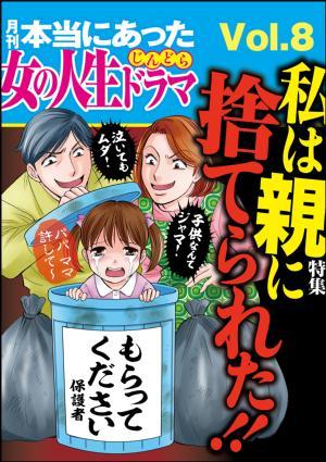 本当にあった女の人生ドラマ  Vol.8 ~私は親に捨てられた!!~