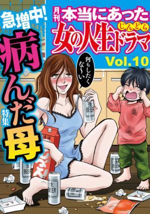 本当にあった女の人生ドラマ Vol.10 病んだ母