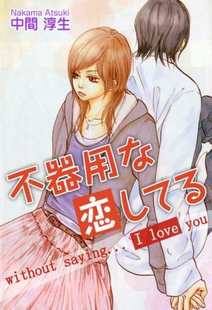 不器用な恋してる without saying....I love you