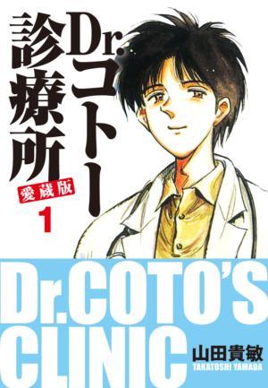 Dr.コトー診療所 愛蔵版
